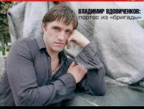 Владимир Владимирович Вдовиченков. Фото актера № 21